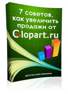 http://blog.glopart.ru/wp-content/uploads/2014/03/cover7tips-219x300.jpg