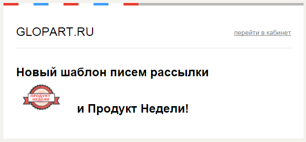 http://blog.glopart.ru/wp-content/uploads/2014/09/weekware.png