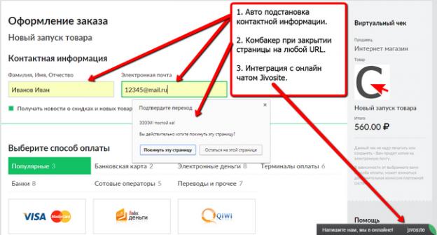 http://blog.glopart.ru/wp-content/uploads/2015/12/3trickpayform650-624x335.png