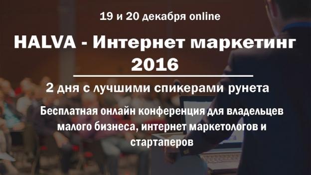 http://blog.glopart.ru/wp-content/uploads/2015/12/halva-624x351.jpg