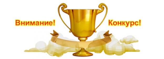 http://blog.glopart.ru/wp-content/uploads/2016/02/myweek-prizes1-624x228.jpg