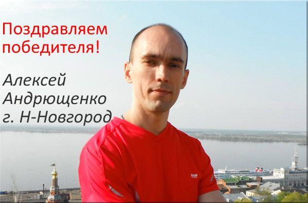 Победитель Алексей Андрющенко