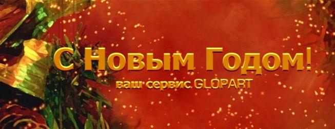 Поздравление на 2014 год от Glopart