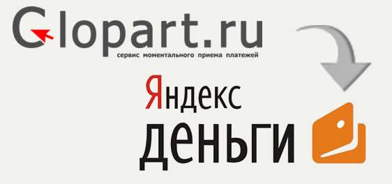Glopart вывод на Yandex кошелек