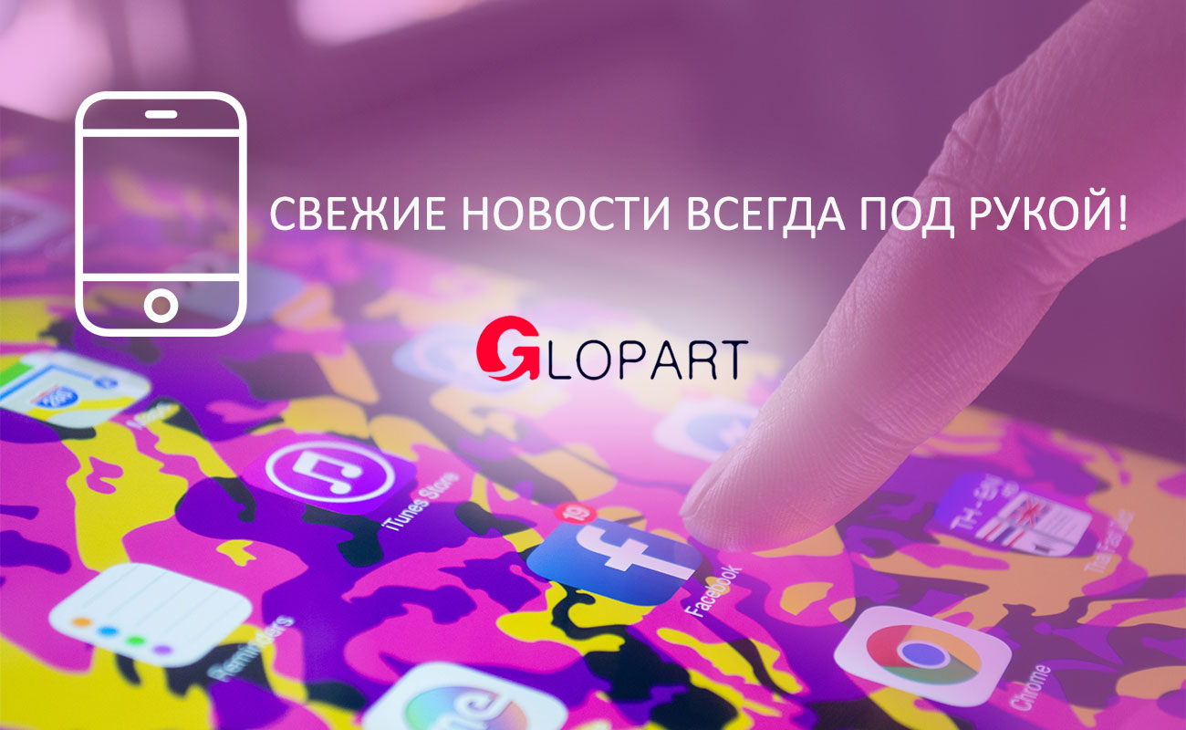 Glopart в соцсетях