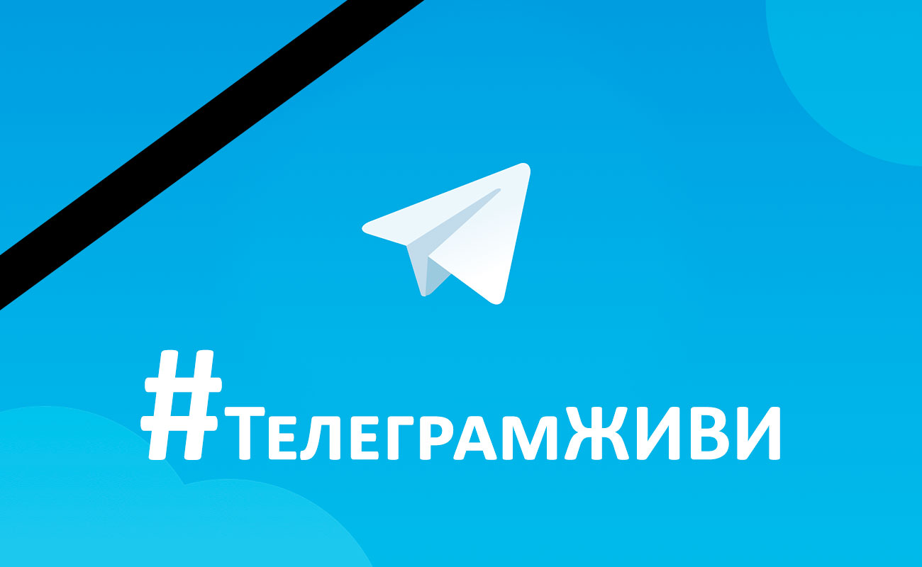 как обойти блокировку телеграм
