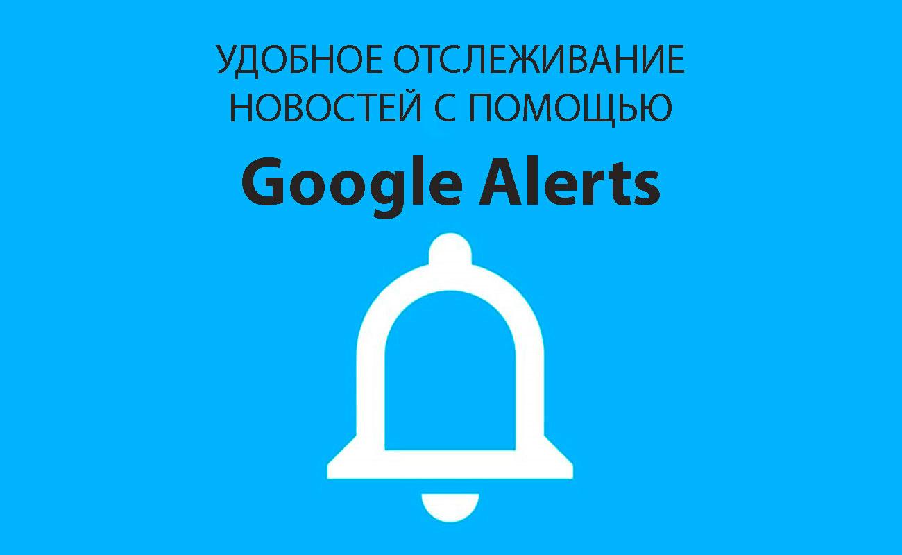 google alert оповещения