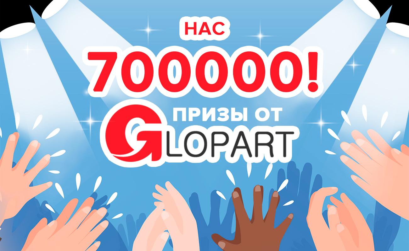 700 000 пользователей Glopart